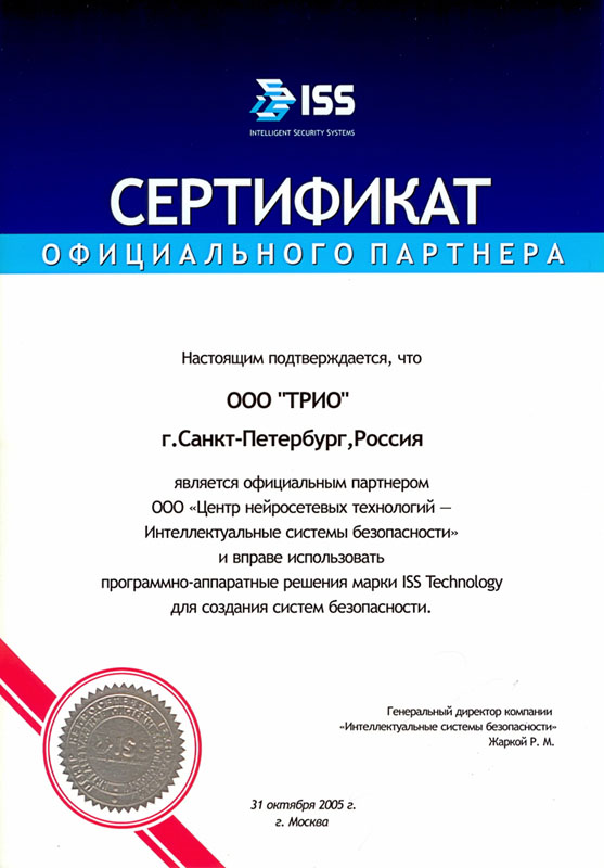 http://trio-sys.ru/images/licenses/trio-iss.jpg